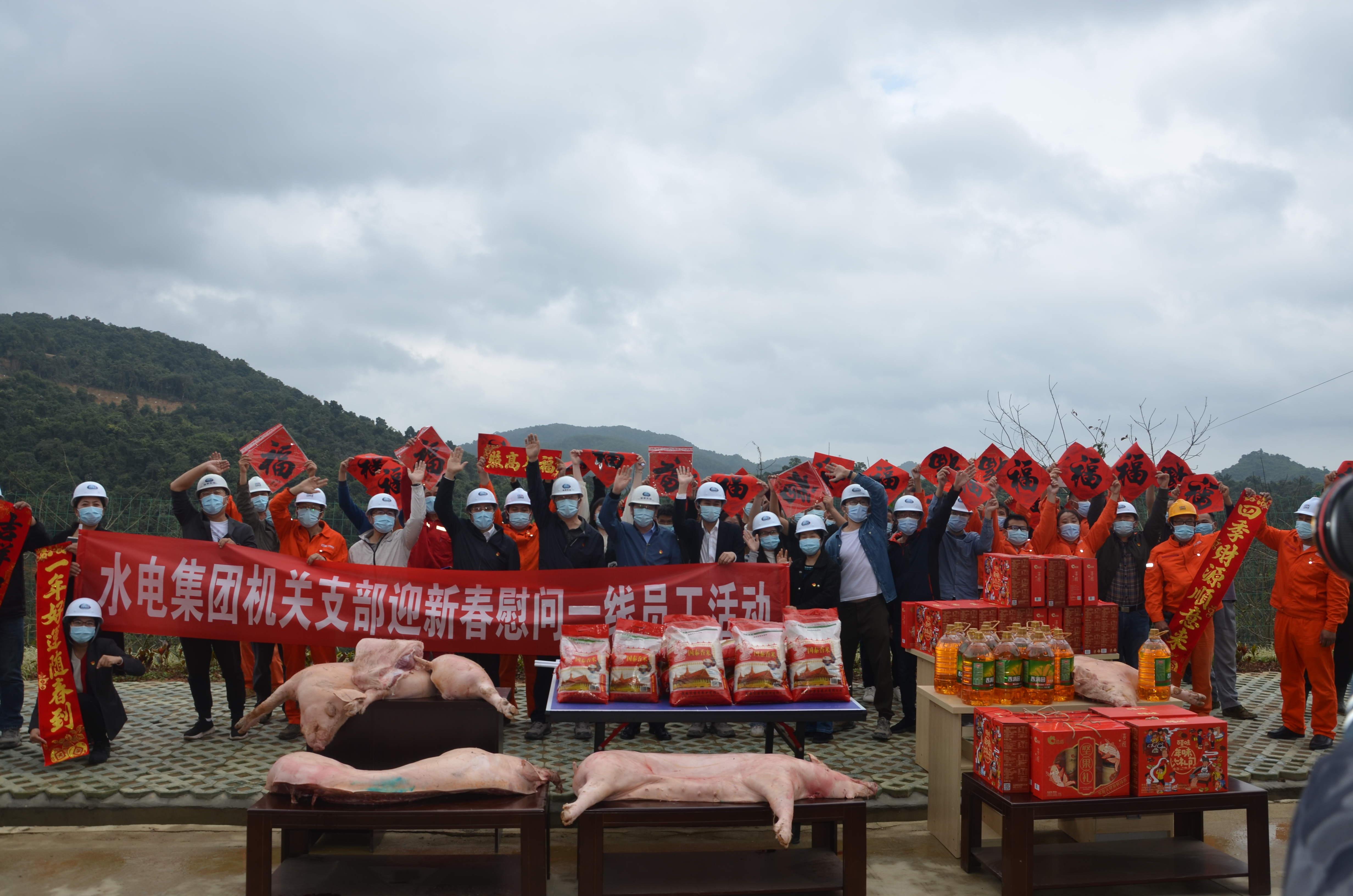 党建共建迎新春,凝心聚力促发展——水电集团机关基层党支部共建活动